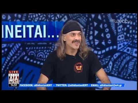 Ο Χαίνης Δημήτρης Αποστολάκης στην «Άλλη Διάσταση» | 16/01/19 | ΕΡΤ