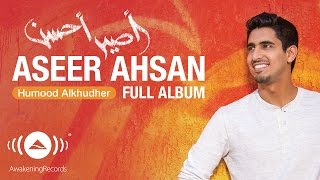 "Video Humood - Aseer Ahsan (Full Album) | حمود الخضر - ألبوم ""أصير أحسن"" كاملا MP3, 3GP, MP4, WEBM, AVI, FLV Juni 2018"