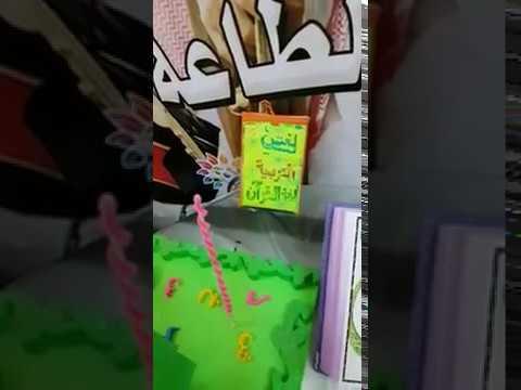 شاهد احتفاء ابتدائية الحدبة بقنا باليوم العالمي للغة العربية