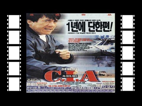 영화 예고편 - 성룡의 C.I.A 我是誰: Who Am I?, 1998