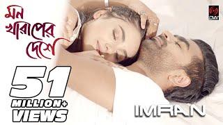 Mon Kharaper Deshe  IMRAN  Rothshi  Imran New Song 2017