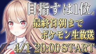 【ポケモンUSUM】世界一位決定直前!?レート最終日朝まで生放送!!【後半戦】