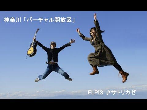 【神奈川 バーチャル開放区】ELPIS ♪サトリカゼの画像