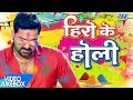सबसे हिट होली गीत 2017 - Hero Ke Holi - Pawan Singh - Video JukeBOX - Bhojpuri Hit Holi Songs