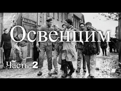 , title : 'Лагерь смерти Освенцим. Польша. Часть 2'