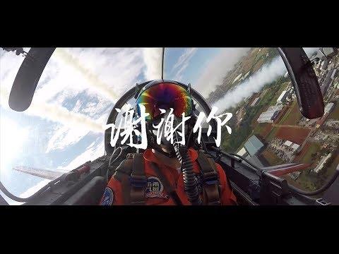 『謝謝你 九三英雄』 九三軍人節形象影片