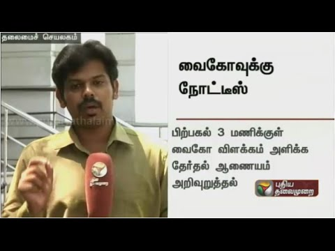 Live-report-Election-Commission-sends-notice-to-Vaiko-over-comments-on-Karunanidhi
