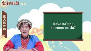 生活說族語 11鄒語 03家人與故鄉