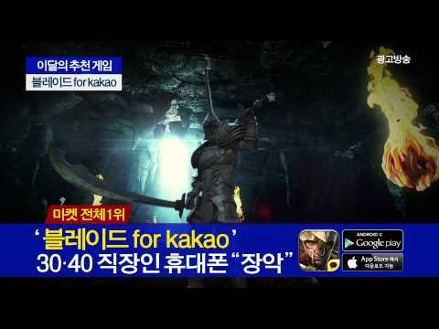 Video of 블레이드 for Kakao