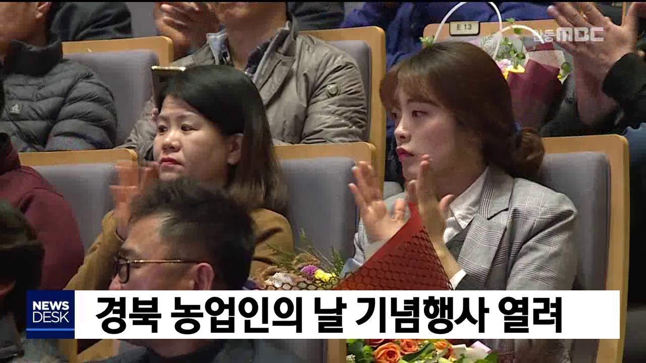 경북 농업인의 날 행사..농업명장 선정