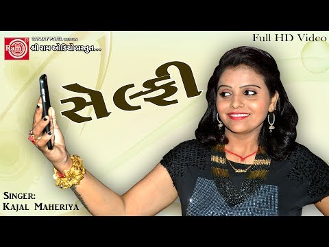 Swift Gadima Selfi Re Lidhi ||kajal Maheriya ||latest New Gujarati Dj Song 2017 ||full Hd Video - Movie7.Online