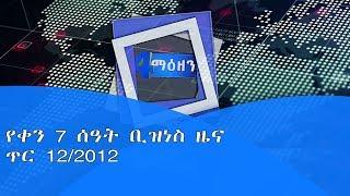 የቀን 7 ሰዓት ቢዝነስ ዜና…ጥር 12/2012 ዓ.ም|etv