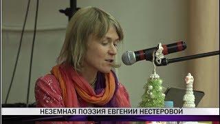 Неземная поэзия Евгении Нестеровой