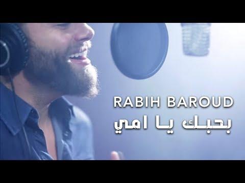 Download layl rabih baroud chta2tellak