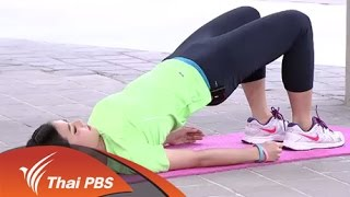 ข.ขยับ - เทคนิคการออกกำลังกายแบบ Superset