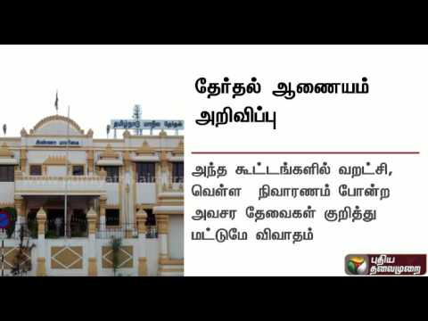 Tamilnadu-State-Election-Commission-provides-guidelines-to-election-officials