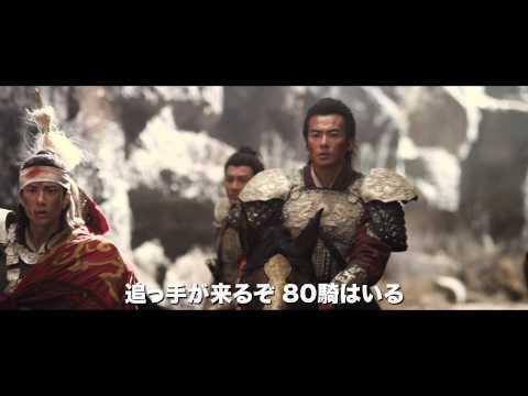 『楊家将 ~烈士七兄弟の伝説~』【3/8~3/21】