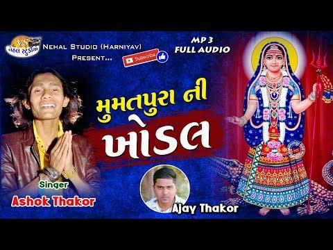 Video Mumatpura Ni khaodal ll Ashok Thakor ll  New  2018 Song.. download in MP3, 3GP, MP4, WEBM, AVI, FLV January 2017
