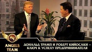 Дональд Трамп и Роберт Кийосаки - ключ к успеху предпринимателя - YouTube