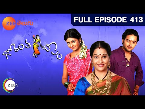 Gorantha Deepam - Episode 413 - July 25  2014 26 July 2014 12 AM