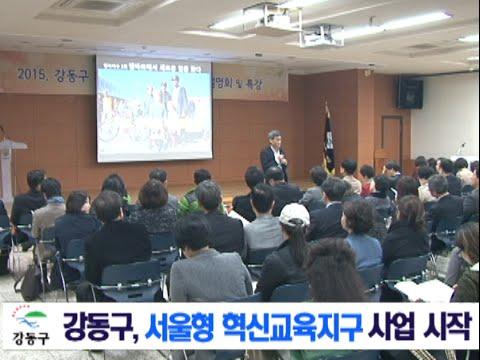 강동구, 서울형 혁신교육지구 사업 시작