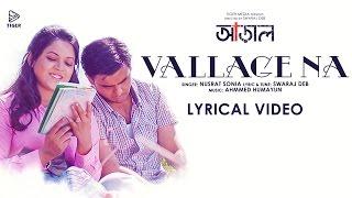 "Presenting ""VALLAGE NA LYRICAL VIDEO"" from the upcoming short film ""ARAAL"" in the beautiful voice of Sonia Nusrat, tuned & written by Swaraj Deb and composed by Ahmmed Humayun.Song: Vallage Na (ভাল্লাগে না)Singer: Sonia NusratMusic: Ahmmed HumayunLyric & Tune: Swaraj DebSet the song VALLAGE NA as Ring Back Tone (RBT) on your mobile##Vallage Na - Nusrat SoniaGP : WT(space)6325446 & Send to 4000Banglalink : down567407 & send to 2222Airtel : CT(space)6325446 & Send to 3123Robi : get(space)6325446 & Send to 8466TeleTalk : TT(space)6325446 & Send to 5000##Bon Pahare - Sonia NusratGP : WT(space)6325485 & Send to 4000Banglalink : down567408 & send to 2222Airtel : CT(space)6325485 & Send to 3123Robi : get(space)6325485 & Send to 8466TeleTalk : TT(space)6325485 & Send to 5000-------------------------------------------------------------------------ভাল্লাগেনা তোর বাড়াবাড়ি স্বপ্ন নিয়ে এই কাড়াকাড়ি ভাল্লাগেনা এই মিথ্যে আড়িঘুম পালানো তোর ছলচাতুরী বন পাহাড়ে মেঘের দ্বারে নীল কুয়াশায় বল কাদের বাড়িবৃষ্টি শেষে ভিজতে এসে চলনা সুজন আয় গল্প করিইচ্ছে ঘুড়ির উড়াল ডানায়স্বপ্ন ভেজা সত্যি জানায়অভিমানের আকাশ স্নানেজোনাক জ্বেলেও  দ্বিপ্তি আনেমন খোঁজে কারণ হারানো ক্ষণ ছায়া  তোরইভাল্লাগেনা এই আহামরিএকলা পথেও তোর বাহাদুরিভাল্লাগেনা সব স্বপ্নচারীগল্পগুলোর এই আহাজারিরাতের মত বুকের ক্ষতআনমনা মন পুড়ছে কতস্মৃতি জুড়ে দৃষ্টি পুড়েকিসের মাতম অবিরতহায় কি করে চাই পেয়ে হারাই স্বপ্নতরীভাল্লগেনা তোর অবুঝ খেয়ালভাল্লগেনা এই কাঁচের দেয়ালভাল্লগেনা ভুল অনন্তকালভাল্লগেনা তুই চোখের আড়াল-------------------------------------------------------------------------A Tiger Media Production & Raj Films CreationShort Film- ARAAL / আড়ালStory- Anondo KhaledScript- Maruful Anam RangonCast- Siam Ahmed, Urmila Srabonti Kor, Anondo Khaled & othersDirection- Swaraj DebBackground Music- Ahmmed humayunDop- Ridoy SarkerPost- Ismail Hossain*** ANTI-PIRACY WARNING ***This content is Copyright to Tiger Media. Any unauthorized reproduction, redistribution or re-upload is strictly prohibited of this material. Legal acti"