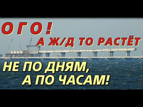Крымский(апрель 2018)мост! Ж/Д надвижка идёт со всех сторон! Вечерний мост! Красота! Коммент