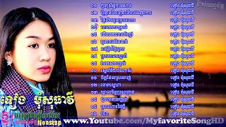 Video កូនស្រីអ្នកនេសាទ - ទៀង មុំសុធាវី - Tieng Mom Sotheavy songs collection Part 01 MP3, 3GP, MP4, WEBM, AVI, FLV Juni 2018
