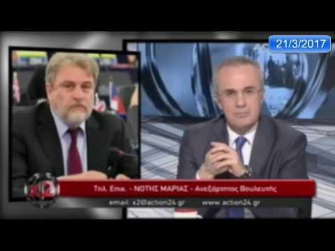 Ο Νότης Μαριάς στο Action24 ξανά για ΦΕΤΑ και CETA