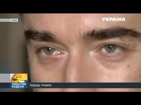 ТРК Украина: Питер Залмаев (Zalmayev) о победе Трампа