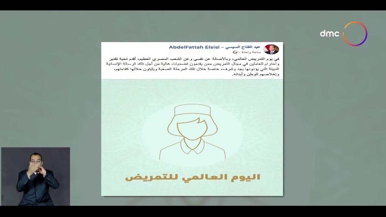 الرئيس السيسي: أتقدم بتحية و تقدير واحترام للعاملين في مجال التمريض في يوم التمريض العالمي