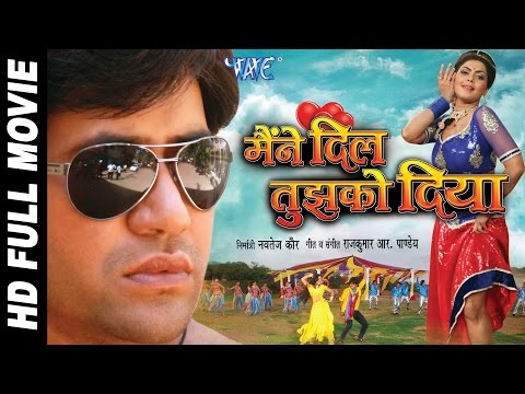 Video Maine Dil Tujhko Diya ● Super Hit Bhojpuri Full Movie ● मैंने दिल तुझको दिया  ● Dinesh Lal Yadav download in MP3, 3GP, MP4, WEBM, AVI, FLV January 2017