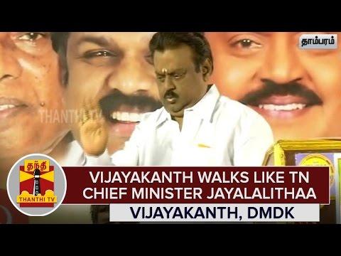 Vijayakanth-walks-like-Chief-Minister-Jayalalithaa--Thanthi-TV