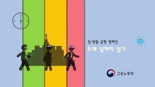 일·생활균형 캠페인영상 [1편 오래 일하지 않기]