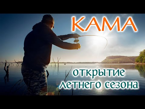 открытие рыболовного сезона татарстан