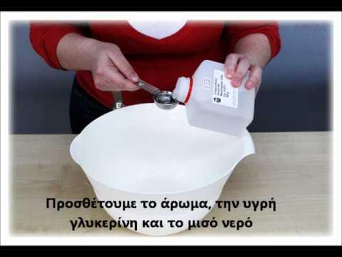Cupcake frosting Η σαντιγύ για τα σαπούνια κεκάκια με σαπούνι και υγρή γλυκερίνη
