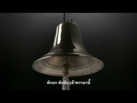 thaihealth พักตับ พักยก (15s)