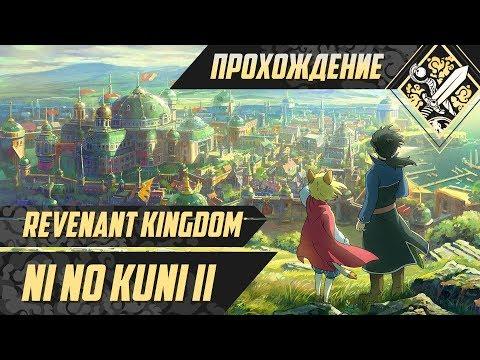 Осколки прошлого - Ni no Kuni II Revenant Kingdom #7
