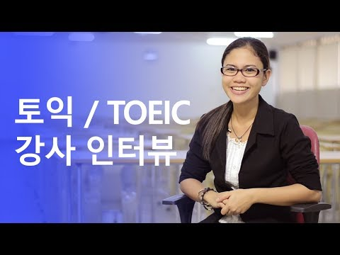 [필리핀 어학연수] SMEAG 어학원 : 토익 강사 인터뷰 (한글 자막)