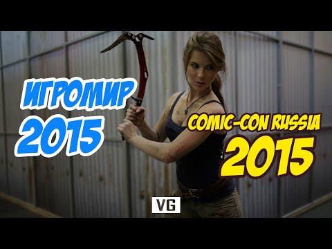 ИгроМир 2015 | Comic-Con 2015 - игры, косплей, комиксы и фильмы в Крокус-Экспо
