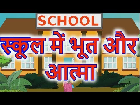 स्कूल में भूत | Hindi Kahaniya | Moral Story for Kids | Hindi Cartoon Video|Maha Cartoon TV XD