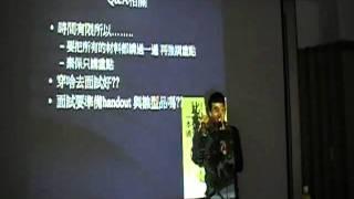 符國敦-不用偽裝的好形象:面試致勝術(1).mpg