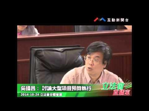 吳國昌2 20141024 立法會全體會議