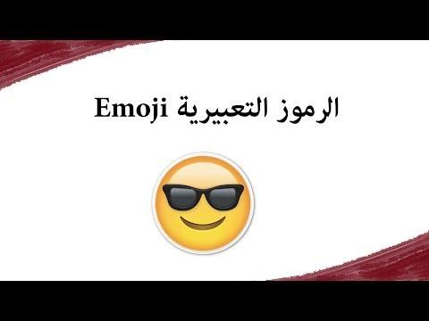 جولة بين الـ Emoji
