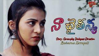 Naa Chaitanya | Latest Telugu Short Film 2019 | By Ravivarma Korrapati