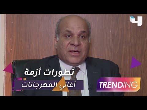 مستشار نقابة المهن الموسيقية يوجه رسالة لمطربي المهرجانات