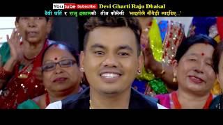 Maitile Naugedi Laidiye By Devi Gharti & Raju Dhakal