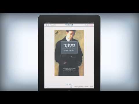 Video of עברית
