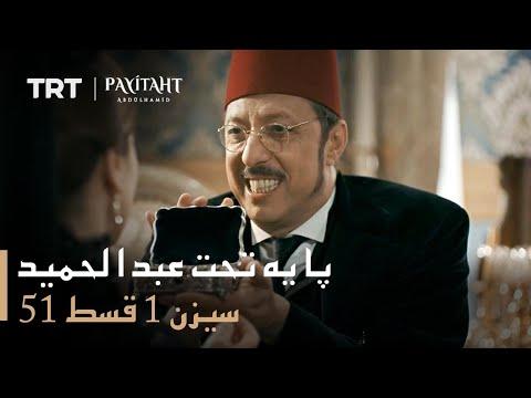 Payitaht Abdulhamid - Season 1 Episode 51 (Urdu subtitles)