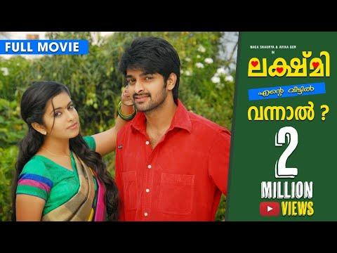 Lakshmi Raave Maa Inttiki Malayalam Full Movie | ലക്ഷ്മി എൻ്റെ വീട്ടിൽ വന്നാൽ | 2019 Malayalam Movie